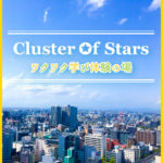 コーチング&GIFT in名古屋セミナー:第5回目 Cluster Of Stars ワクワク学び体験の場