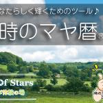 自然に自分らしく生きていけるコミュニケーションツール!名古屋イベントセミナー
