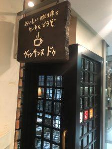 cafe vincennes duex(カフェヴァンサンヌドゥ)