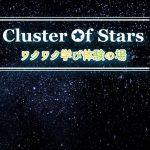 【祝】Cluster Of Stars(クラスターオブスターズ) 1歳の誕生日