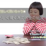 お金の学び1Day名古屋講座!あなたがあなたらしく輝くための学び 第二回目