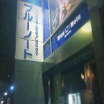 名古屋ブルーノートへ!生まれて初体験(^-^) ドリプラ名古屋の説明会で知り合った、かおりんの知人 片山さんのライブ٩( 'ω' )و ブルーノートには、行きたかったので、チャンスとばかりに️申し込み(^-^) 始まりが楽しみです(^-^)ワクワク #名古屋 #ブルーノート #ブルーノート名古屋 #ライブ #片山雅稀 #栄 #ライブハウス #コンサート #マーニャ #音楽 #アーティスト #アルバム