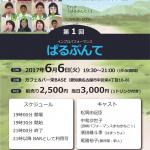 6/6 インプロパフォーマンス『ぱるぷんて!』 名古屋開催~第1回~