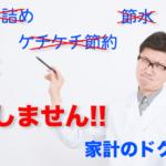 第3回!家計のドクター & 個性心理学から支出見直しコラボin名古屋